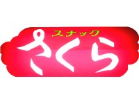 sakura-kanban