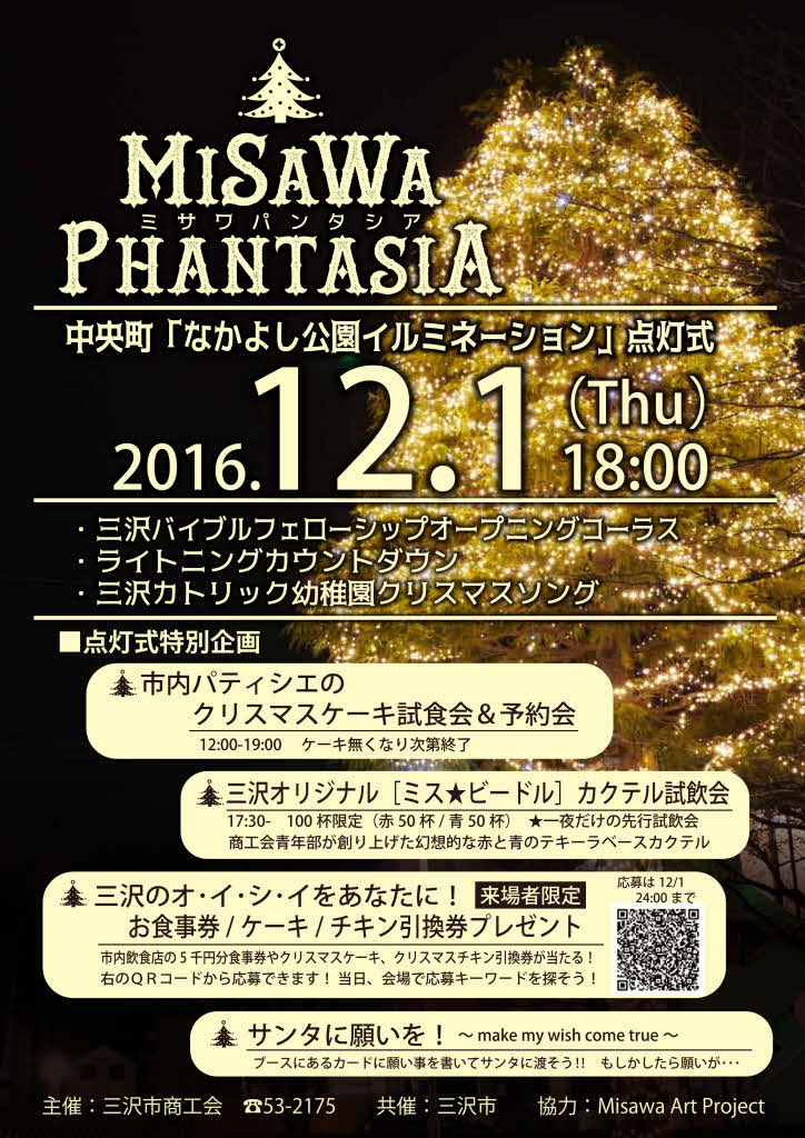 Misawa Phantasia