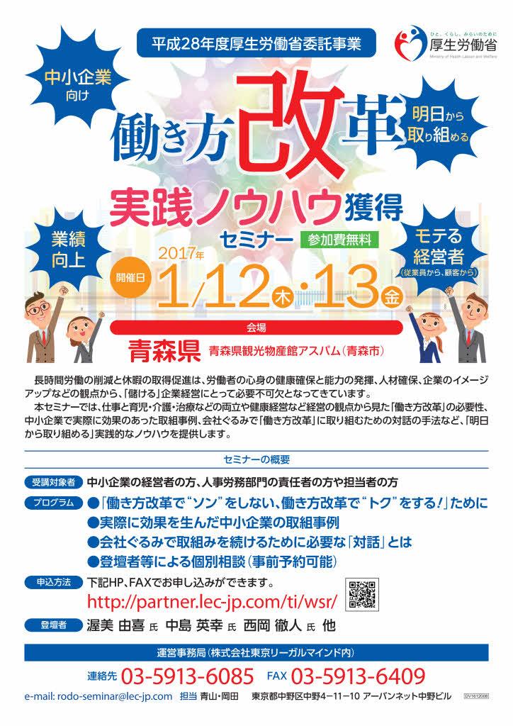 働き方改革セミナー(青森)_page001
