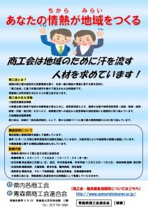 人材募集PRポスター(青森県連)-page-1