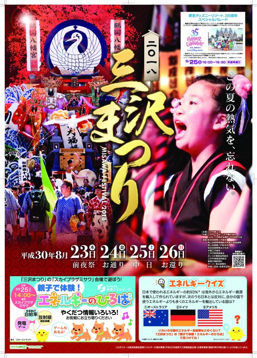 _三沢まつりポスター2018_compressed