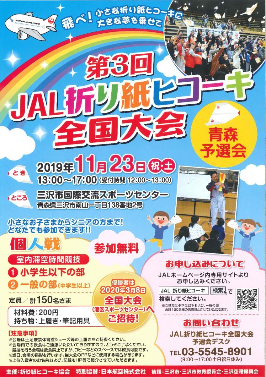 第3回折り紙ヒコーキ全国大会青森予選会(ちらし)_p001
