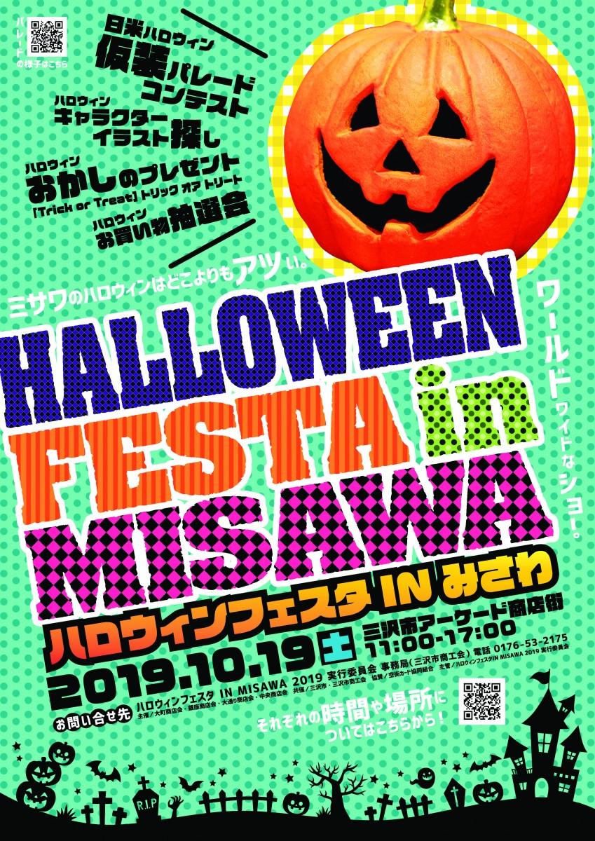 ハロウィンフェスタ IN MISAWA 2019_B2 ポスター[日本語版]._p001