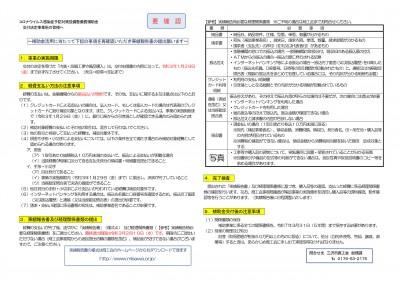 ⑦実績報告のお知らせ_p001
