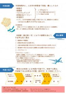令和3年度三沢市結婚メモリアル助成金(チラシ)_002
