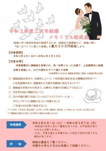 令和3年度三沢市結婚メモリアル助成金(チラシ)_001