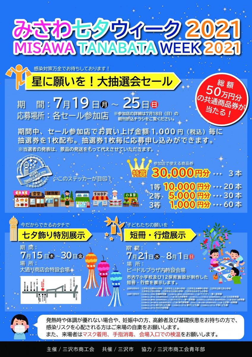 2021七夕ポスター20210709軽_p001