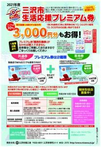 三沢市プレミアム付商品券チラシ_Part1_p001