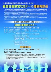 経営計画策定セミナー_個別相談会チラシ_Part1_p001