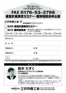 経営計画策定セミナー_個別相談会チラシ_Part2_p001