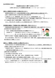 (別添)食品衛生法改正記事(上十三保健所)_p001